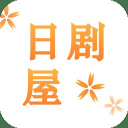 日剧屋官方版v2.1.0 安卓版