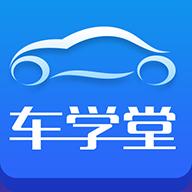 车学堂去广告版v4.9.7.1 安卓版
