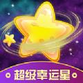 超级幸运星appv1.0.0安卓版