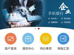 企业银行app大全