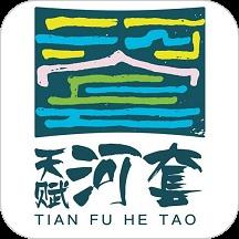天赋河套云手机appv1.0.1 安卓版