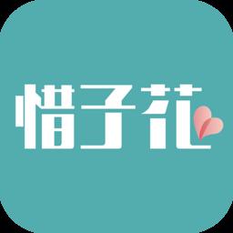 惜子花app最新版v1.0.0安卓版