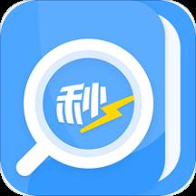 秒速作业软件v1.2.2 安卓版
