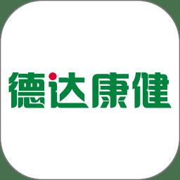德达康健app