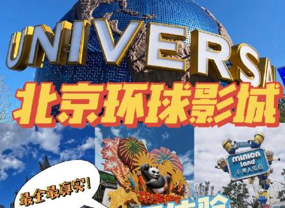 北京环球影城官方购票App_环球影城预约