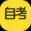 自考答题v1.5.2 安卓版