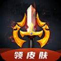 换肤王者荣耀appv6.0.1 免费版