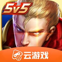 王者云游戏appv4.0.0.1039802