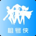 租号侠免费版v2.5.3 安卓版