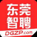 东莞智聘app官方版v1.0.0安卓版