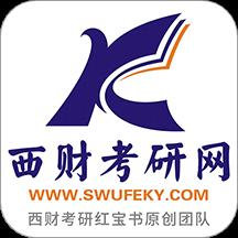 西财考研appv5.5.2安卓版