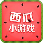 西瓜小游戏appv4.1.0 安卓版