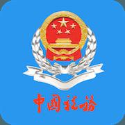 厦门税务社保缴费appv1.0.3安卓版