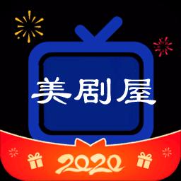 美剧屋2021最新版
