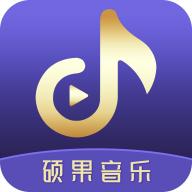 硕果音乐app官方版