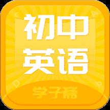 初中英语斋app