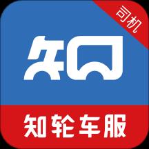 知轮车服司机版appv1.6.8安卓版