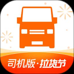 货拉拉司机版v6.1.52 安卓版