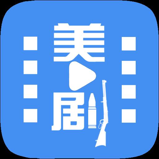 今日美剧app官方版v1.6.1最新版
