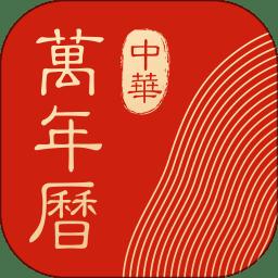 中华万年历最新版2021v8.2.9 安卓官方免费版