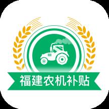 福建农机补贴信息管理系统v1.1.0 安卓版