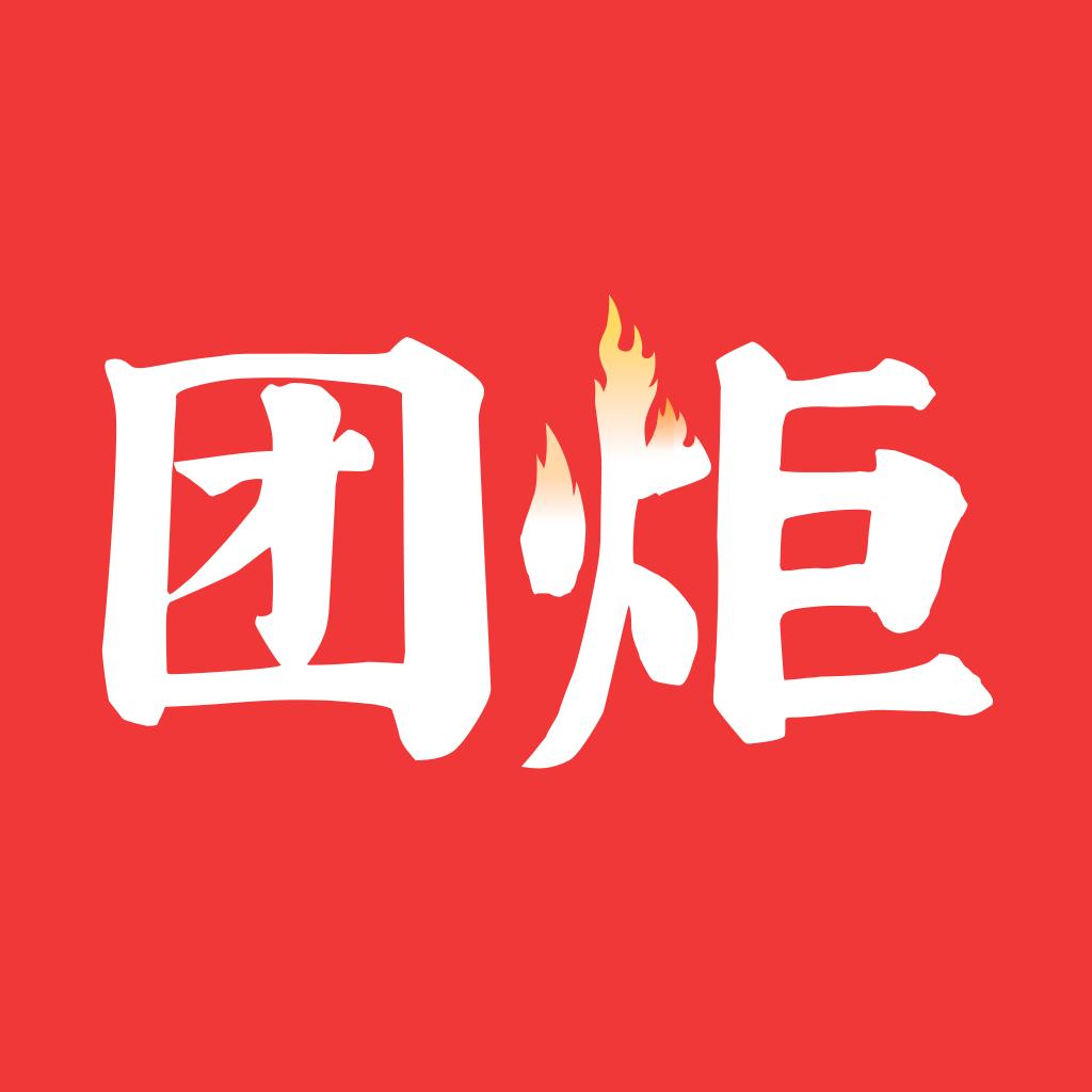 团炬app官方版v3.0.0安卓版