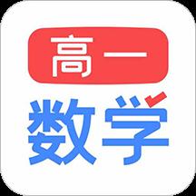 高一数学app手机版v1.6 安卓最新版