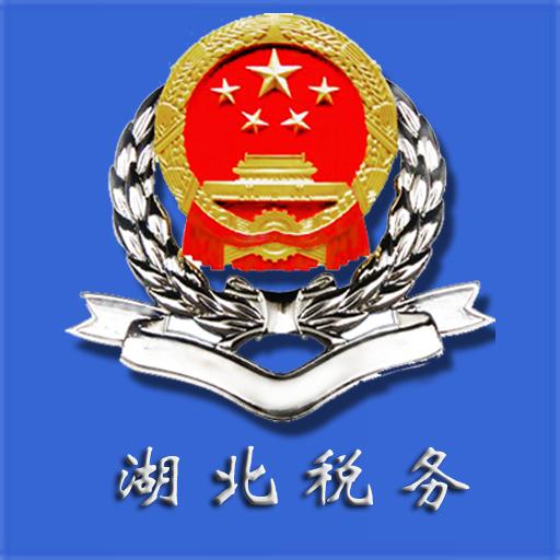 湖北税务app交养老保险v5.1.3官方版