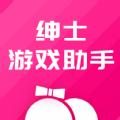 绅士游戏助手appv3.5.7安卓版