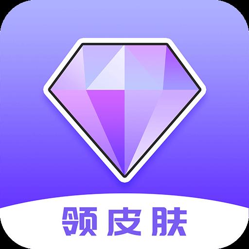 游戏皮肤助手v1.0.1 安卓版