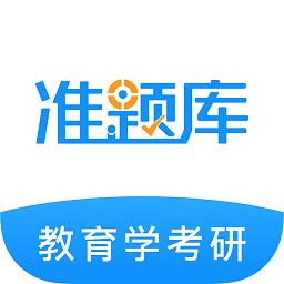 教育学考研准题库v4.85 安卓版