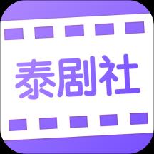 泰剧社app免费版v2.1.3安卓最新版