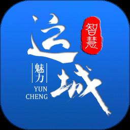 智慧运城app最新版v1.1.4安卓版